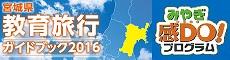 宮城県教育旅行ガイドブック2016