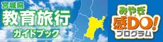 宮城県教育旅行ガイドブック